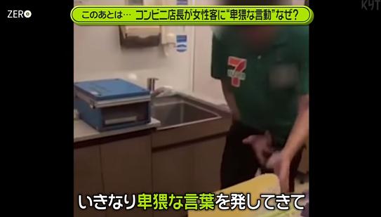 【悲報】栃木の変態セブンイレブン、本日で契約終了wwwwwwwww