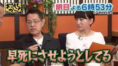 【悲報】加藤茶さん、嫁の操り人形と化す