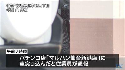【こわE】パチンコ店に車突っ込み店の一部を破壊…逮捕の男「意図的」と話す