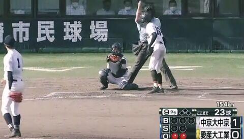 中京大中京の高橋、9回に154キロ←これ【動画】