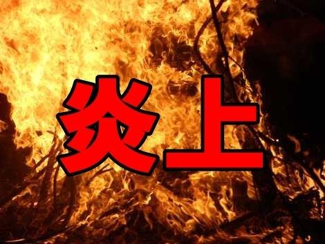 【終了報告】BMWが次々と炎上!走る火葬炉へ!