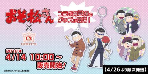 【2018/4/14 10時〜】おそ松さん×CHURRO*STAR 第3弾コラボグッズ 通販サイトエイモに販売開始