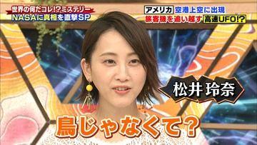 【悲報】松井玲奈ほうれい線が出始めておばさんになる