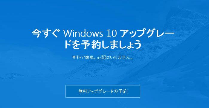 「Windows10へのアップグレードのお知らせ」最終段階はなんと画面全体を覆うことが判明