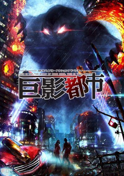 【画像】PS4の新作ゲーム『巨影都市』のバグがヤバすぎると話題にwww