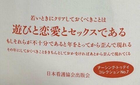【悲報】日本看護協会「性行為も恋愛も出来ない奴は歪んだ出来損ない」
