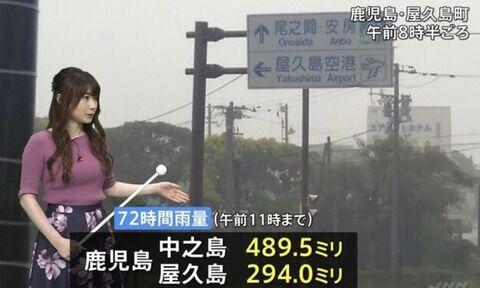 【画像】ヤバい気象予報士が発見される