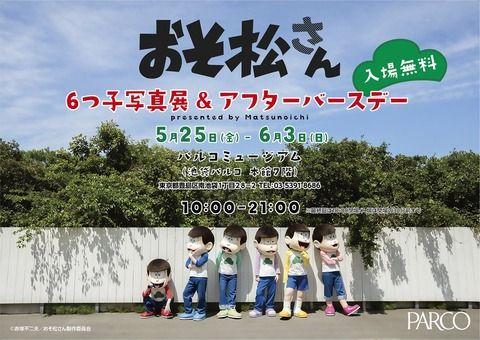 お誕生日おめでとうございます!明日より開催【2018/5/25〜】おそ松さん『6つ子写真展&アフターバースデー Presented by Matsunoichi』