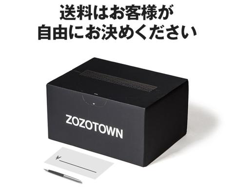 【悲報】ゾゾタウンの送料自由、0円を選んだユーザーは35%。儲かった分は「物流サービス拡充のための軍資金に活用」