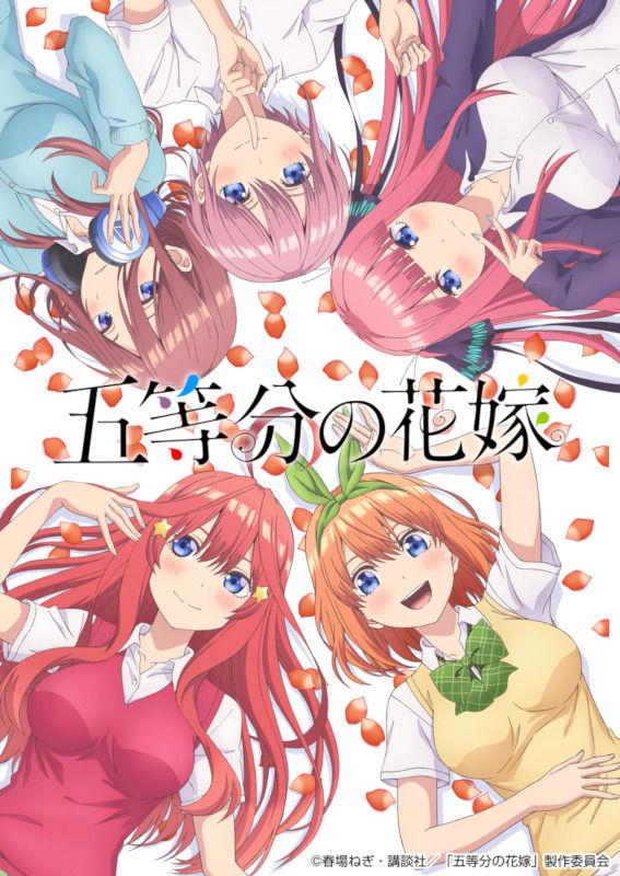 【画像】アニメ「五等分の花嫁」キービジュアルが公開。全員髪の色違っててワロタwwww