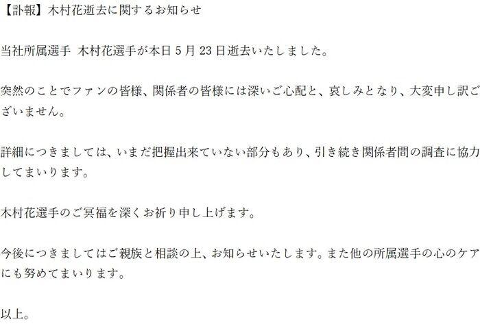 【訃報】テラハ出演のプロレスラー木村花さんが逝去…詳細は不明