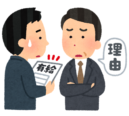 【悲報】ワイ「辞めるわ」会社「しゃーない」ワイ「有給くれや」→ 結果wwwwww