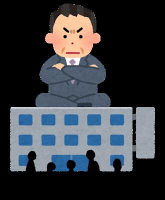 【超絶悲報】社畜上司が社長になった結果wwwwww