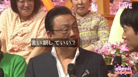 【速報】CDTV春SPで梅沢富美男が遅刻した理由がヤバすぎる・・言い訳がヤバい!ネット「りゅうちぇるのなごり雪のイルカ発言」「ピコ太郎大すべり」など放送事故だらけww