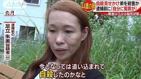 練炭自殺偽装殺人事件、姉の足立朱美がとんでもない行動を取っていた…(画像あり)