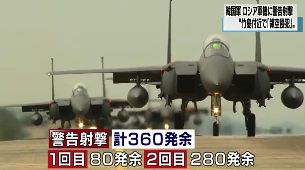 【領空侵犯】韓国空軍、島根県の空域で戦闘機による実弾射撃開始…テロ支援どころか戦争おっぱじめてしまう