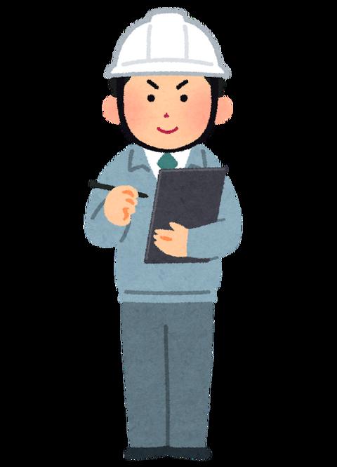 【朗報】ワイ、土方に指示を出す現場監督に正社員として採用される
