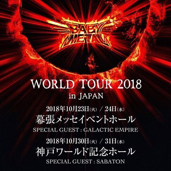『BABYMETAL WORLD TOUR 2018 in JAPAN』幕張&神戸公演オフィシャルHP先行がスタートDEATH!!