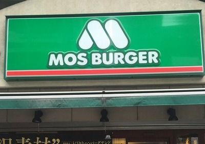 なんでモスバーガーって落ちぶれちゃったの?
