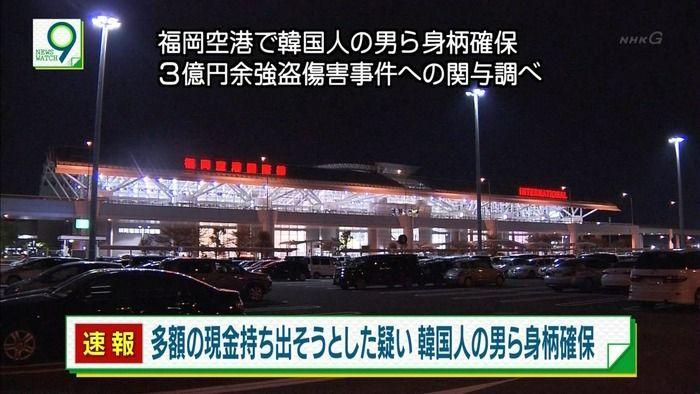 福岡の3億8000万円強奪事件に関わりか、多額の現金を持ち出そうとした韓国人ら身柄を確保