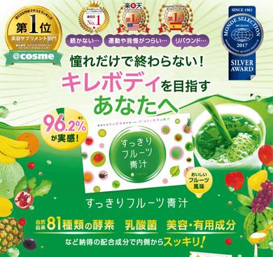 【裁判】誤認トラブル相次ぐ「すっきりフルーツ青汁」を消費者団体が提訴