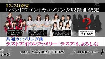 【悲報】ラストアイドルがAKB商法アイドルと判明wwww