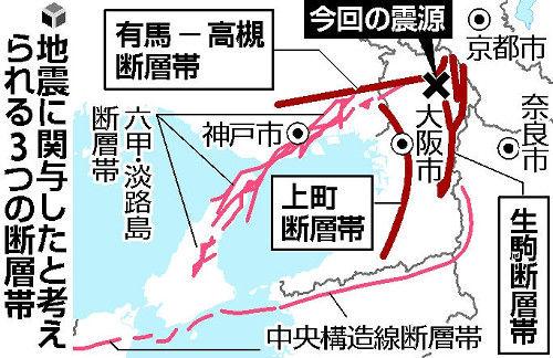 【大阪地震】地震研究所「3つの活断層帯のどれが活動したか断言できない、これから更に大きな地震が起こる可能性がある」