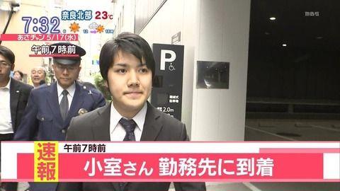 【速報】眞子さまの婚約相手・小室圭さんが目指していた職業がこちらwwwwww