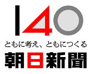 【忖度】朝日新聞さん、立憲民主党議員の政治資金規正法違反について忖度して報道しないwwwwwwwww