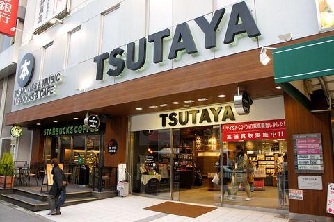 【悲報】TSUTAYA、完全終了…どうしてこうなった…