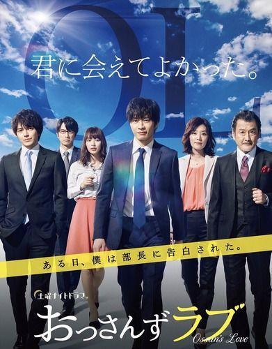 『おっさんずラブ』来夏映画化キタ━━━━(゚∀゚)━━━━!!