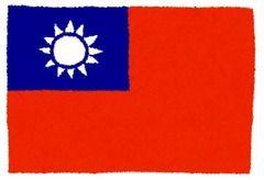 台湾ってさ、行ってみたい国ランキングとか好きな国ランキングで割と上位に食い込んでるけど