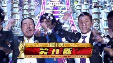 笑い飯とかいう松本人志、島田紳助に大絶賛されたコンビ