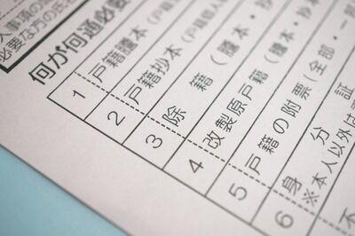 【悲報】兵庫県加西市、母親の死亡届を出しに来た男性を死亡扱いにしてしまう
