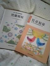 児童福祉の本