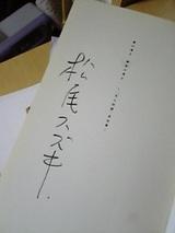 松尾スズキサイン