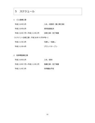 13全協資料9(中心市街地複合ビル)_ページ_12
