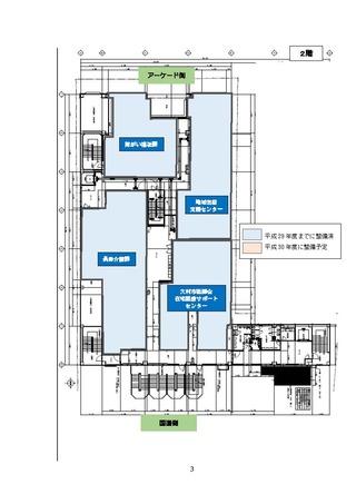 13全協資料9(中心市街地複合ビル)_ページ_04