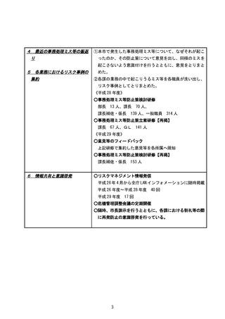 13全協資料10(事務処理ミス)_ページ_3