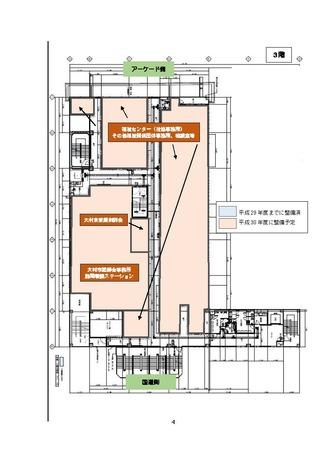 13全協資料9(中心市街地複合ビル)_ページ_05