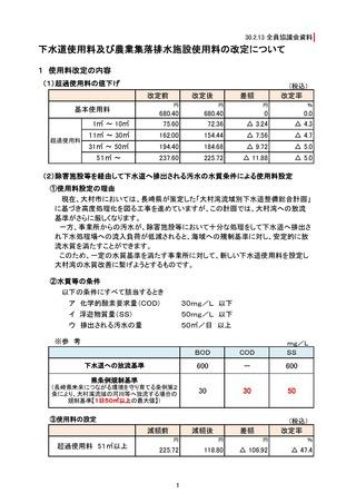 13全協資料2-1(下水道料金)_ページ_1