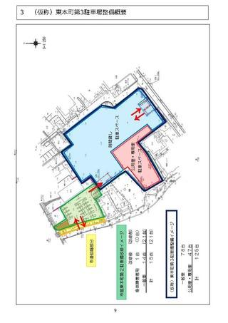 13全協資料9(中心市街地複合ビル)_ページ_10