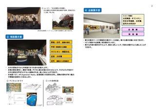 13全協資料11(歴史資料館)_ページ_2