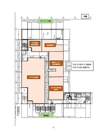 13全協資料9(中心市街地複合ビル)_ページ_07