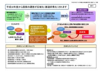 13全協資料7(国保)_ページ_1