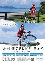 ZEKKEIポスター