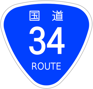 455px-Japanese_National_Route_Sign_0034_svg