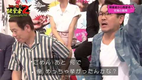 『ココがズレてる健常者2』