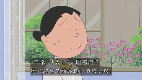 健ちゃん食堂に行くカツオ花沢堀川
