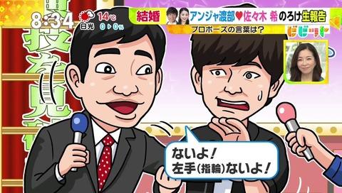 渡部佐々木結婚